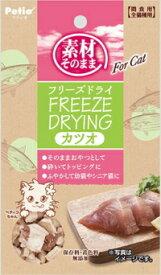 【ペティオ】素材そのまま フリーズドライ For Cat カツオ 9g
