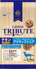 【イースター】ケイナイン・トリビュート チキン 小粒タイプ アクティブシニア 2.4kgx4個(ケース販売)