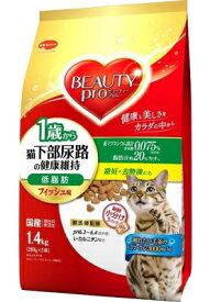 【日本ペット】ビューティープロ キャット 猫下部尿路の健康維持 低脂肪 1歳から 1.4kg(280gx5袋)