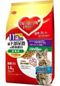 【日本ペット】ビューティープロ 猫下部尿路の健康維持 低脂肪 11歳以上 1.4kgx8個(ケース販売)