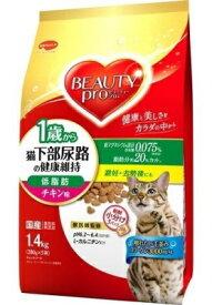 【日本ペット】ビューティープロ 猫下部尿路の健康維持 低脂肪 1歳から チキン味 1.4kgx8個(ケース販売)