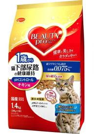 【日本ペット】ビューティープロ 猫下部尿路の健康維持 1歳から チキン味 1.4kgx8個(ケース販売)