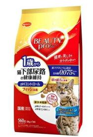 【日本ペット】ビューティープロ 猫下部尿路の健康維持 1歳から 560g