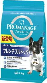 【マースジャパン】プロマネージ 成犬用 フレンチブルドッグ専用 1.7kgx6個(ケース販売) KPM48