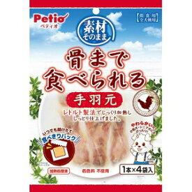 在庫処分【ペティオ】素材そのまま 骨まで食べられる 手羽元 1本×4袋入