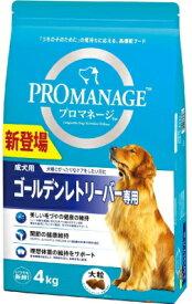 【マースジャパン】プロマネージ 成犬用 ゴールデンレトリーバー専用 4kgx3個(ケース販売) KPM79