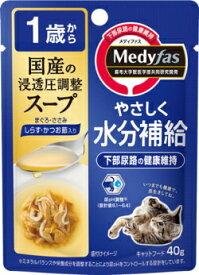 【ペットライン】メディファス スープ 1歳から しらす・かつお節入り 40gx48個(ケース販売)