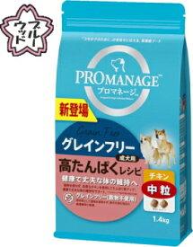 【マースジャパン】プロマネージ 成犬用 グレインフリー 高たんぱくレシピ チキン 中粒 1.4kgx6個(ケース販売) PGF41