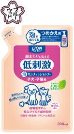 【ライオン】ペットキレイ 顔まわりも洗える 泡リンスインシャンプー 子犬・子猫用 つめかえ用 200ml
