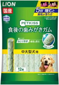 【ライオン】ペットキッス 食後の歯みがきガム 中大型犬用 12本