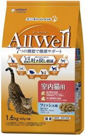 【ユニチャーム】AllWell 室内猫用 フィッシュ味挽き小魚とささみのフリーズドライパウダー入り 1.6kgx5個(ケース販売)