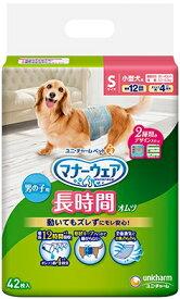 【ユニチャーム】マナーウェア 男の子用おしっこオムツ Sサイズ 42枚x8個(ケース販売)