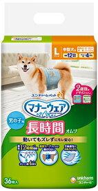 【ユニチャーム】マナーウェア 男の子用おしっこオムツ Lサイズ 36枚x8個(ケース販売)