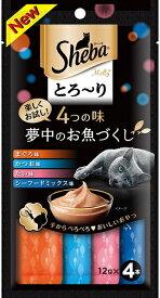 【マースジャパン】シーバ とろ~り メルティ 4つの味 夢中のお魚どくし 12gx4本x48個(ケース販売)