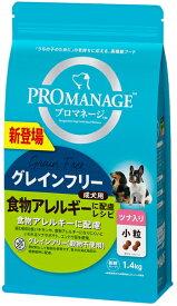 【マースジャパン】プロマネージ 成犬用 食物アレルギーに配慮レシピ ツナ入り 小粒 1.4kgx6個(ケース販売)