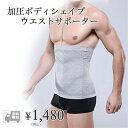 【送料無料】hanano 加圧式 ウエストサポーター ボディシェイプ 腹巻 引き締め ダイエット ゲルマニウム配合 男女兼用…