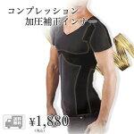 【送料無料】hanano加圧インナー補正下着姿勢矯正ダイエット着圧テーピング効果コンプレッションウェアシャツ半袖