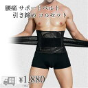 【送料無料】【hanano】腰痛 サポート ベルト コルセット 引き締め 薄型 通気性 抜群 姿勢矯正 シェイプアップ 加圧 …