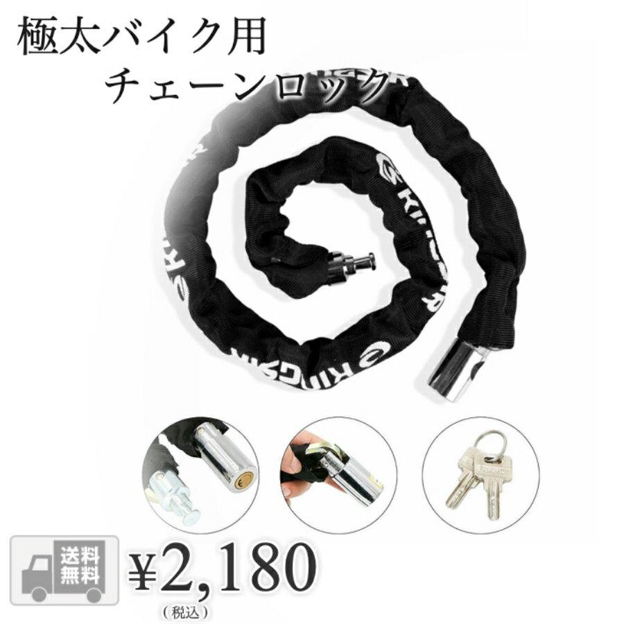 【送料無料】hanano 極太 バイク用チェーンロック 自転車 バイク 盗難 防止 用 ロング タイプ 24×1000mm シンプルタイプ
