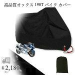 【送料無料】hananoバイクカバー高品質オックス190T素材厚手ブラックバイク用防水耐熱オートバイ盗難防止ボディー風飛防止収納袋付き