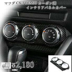 【送料無料】CX-3 CX3 DK系 デミオ DEMIO DJ系 パーツ カスタム アクセサリー マツダ インテリアパネル エアコンパネル (カーボン調)