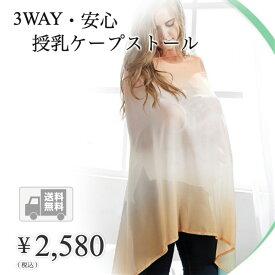 【送料無料】hanano 3WAY 高品質 授乳ケープ ストール ポンチョ 360度 安心 ナーシングケープ 模様 花 柄 グラデーション 6カラー