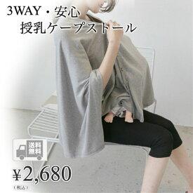 【送料無料】hanano 3WAY 高品質 授乳ケープ ストール ポンチョ 360度 安心 ナーシングケープ 上質 コットン生地