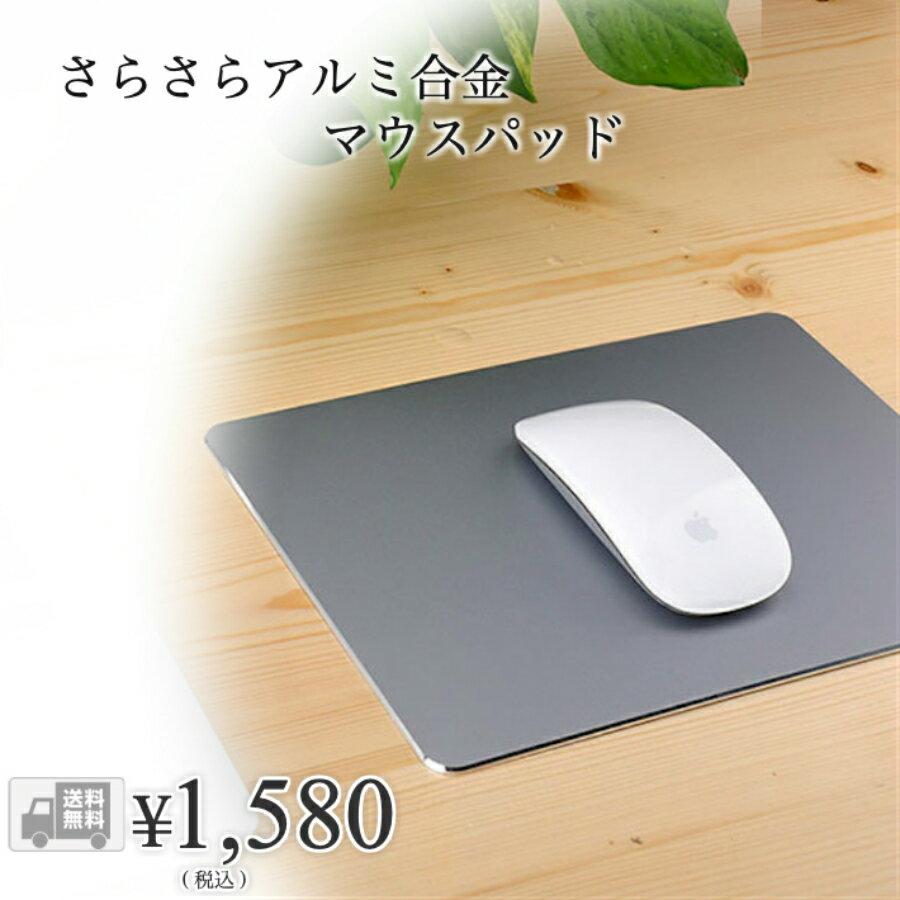 【送料無料】hanano 高級 アルミ 合金 マウスパッド 表面さらさら 軽量 極薄 選べる 4カラー