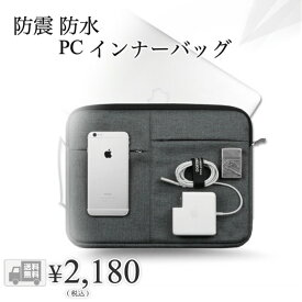 【送料無料】hanano PC インナーバッグ 防震 防水 12インチ 13.3インチ 15.6インチ pc ケース 通勤 マックブック ケース ラップトップ ノート パソコン MacBook Pro air ウルトラブック スリープ Surface