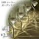 【送料無料】4枚セット おしゃれ 上品 暖かい黄色 ダイヤモンド型 LED ソーラーライト ガーデンライト アウトドアライ…