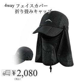 【送料無料】hanano 紫外線 日焼け 対策 帽子 UVカット 360度 日やけ 防止 4way フェイスカバー 付き 折り畳み 通気性 吸湿速乾 メッシュ
