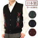 ◆クーポンで20%OFF◆ 日本製 ウール100% 10ゲージ アーガイル ボタンベスト 紳士/メンズ【送料無料】(377)