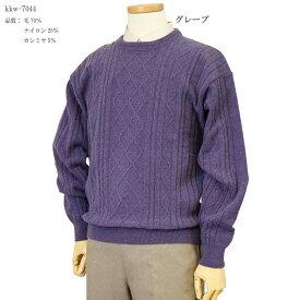 ◆SALE/さらにクーポンで20%OFF◆ 日本製 カシミヤ入りウール 10ゲージ アラン柄 クルーネックセーター 紳士/メンズ【送料無料】(7044)
