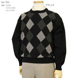 ◆SALE/さらにクーポンで20%OFF◆ 日本製 カシミヤ入りウール 10ゲージ ダイヤ柄 クルーネックセーター 紳士/メンズ【送料無料】(7051)