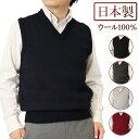 ◆クーポンで20%OFF◆ 日本製 ウール100% 10ゲージ 天竺無地 Vベスト 紳士/メンズ【送料無料】(1907)