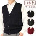 ◆クーポンで20%OFF◆ 日本製 ウール100% 10ゲージ 地柄 ボタンベスト 紳士/メンズ【送料無料】(1911)