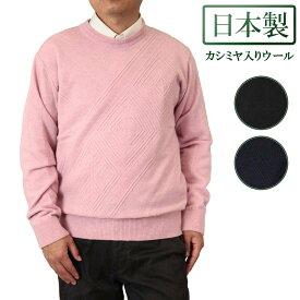 ◆SALE/さらにクーポンで20%OFF◆ 日本製 カシミヤ入りウール 10ゲージ 地柄 クルーネックセーター 紳士/メンズ【送料無料】(1953)