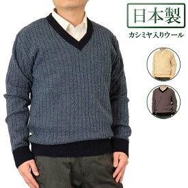 ◆SALE/さらにクーポンで20%OFF◆ 日本製 カシミヤ入りウール 10ゲージ ボーダー柄 Vネックセーター 紳士/メンズ【送料無料】(1955)