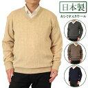 ◆クーポンで20%OFF◆ 日本製 カシミヤ入りウール 10ゲージ 地柄 Vネックセーター 紳士/メンズ【送料無料】(2065)
