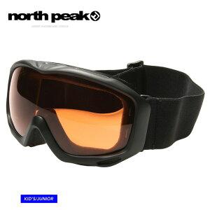 northpeak ノースピーク ゴーグル カラー:BK ブラック NA-9922 キッズ ジュニア スノーボード スキー 紫外線カット【ぼーだまん】