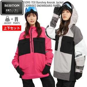【アウトレット】BURTON バートン 上下セット GORE-TEX Banshey ゴアテックス ジャケット JOYRIDEパンツ メンズ レディース スノーボード ウェア スノボー【ぼーだまん】