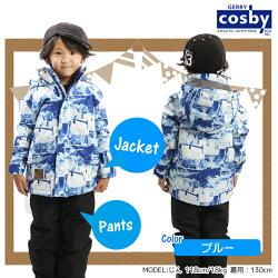 COSBYコスビースノーウェア上下セット調整機能付きCSB-3290ジャケットパンツスノーボード雪遊びキッズスキージュニア子供【ぼーだまん】