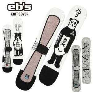 正規品 21-22 eb's エビス KNIT COVER ニットカバー スノーボードケース スノボカバー エッジガード 収納【ぼーだまん】