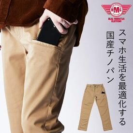 日本製 BMC スマホポケット付きチノパン メンズ ストレッチ素材 RUSH/ラッシュ 児島産 国産チノパンツ ベージュ S-4L【nations1_d19】