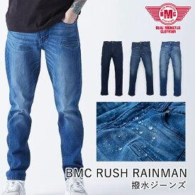 【50%OFF秋雨対策セール】【撥水】【レインパンツ】【アウトドアパンツ】BMC RUSH RAINMANラッシュ レインマン スゲー撥水ジーンズ あなたのライフスタイルに寄り添う事のできる新しい価値を持ったジーンズ メンズ M-4L