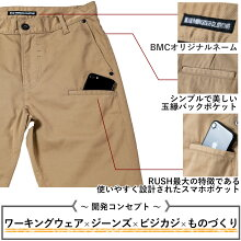 BMCチノパンメンズ国産児島製スマホポケット付きRUSH/ラッシュストレッチ素材ベージュS-4L