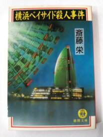 横浜ベイサイド殺人事件 (徳間文庫) (文庫) 斎藤 栄 (著)