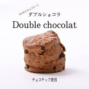 スコーン ダブルショコラ チョコチップ チョコレート 2個 お取り寄せ 冷凍発送 おすすめ 人気 美味しい 焼き菓子