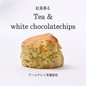 スコーン 紅茶ホワイトチョコ 2個入り お取り寄せ 冷凍発送 おすすめ 人気 美味しい 焼き菓子 紅茶 ホワイトチョコ