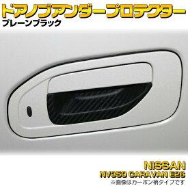 NV350 CARAVAN キャラバン E26 ドアノブアンダーカバー ニッサン NISSAN 保護 キズ 防止 ブラック エクステリア パーツ カーボン柄 ドレスアップ カスタム プロテクター スマートエントリー 未装着 なし 30分